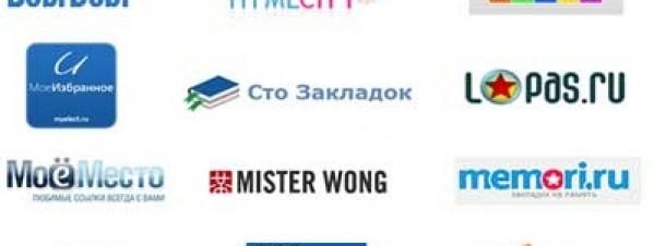 Регистрация в соц. закладках