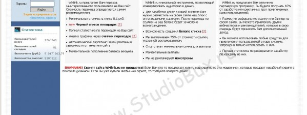 Скрипт партнерки wmlink.ru