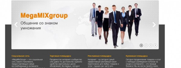 MegaMixGroup— Социальная сеть нового поколения