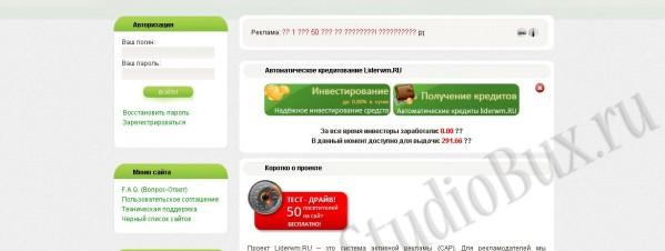 Скрипт САР Liderwm.ru