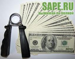 картинка sape, сапа, сапе
