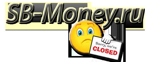 закрытие sb-money.ru
