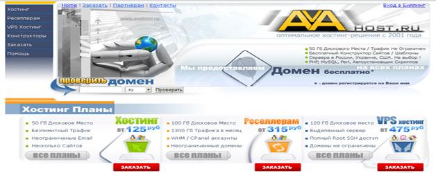 avahost-logo